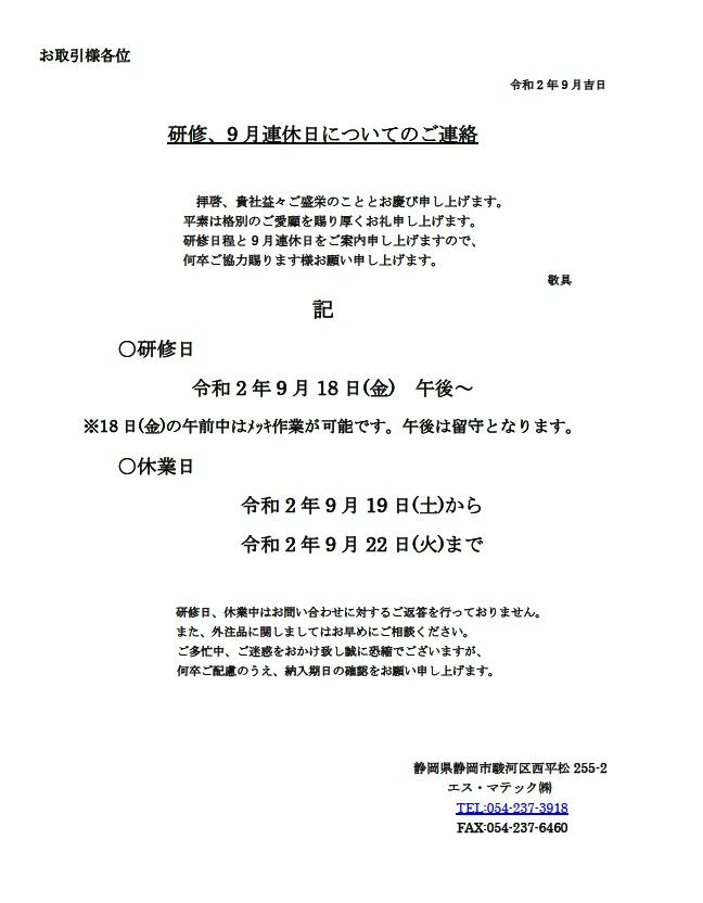研修、9月連休日についてのご連絡   エス・マテック株式会社